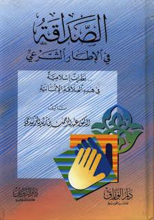 الصداقة في الإطار الشرعي : نظرات إسلامية في هذه العلاقة الإنسانية - عبد الرحمن الزنيدي