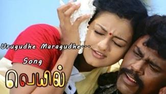 Uruguthey Maruguthey Video song | Gv prakash song