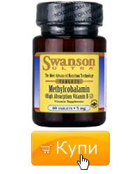 Swanson Methylcobalamin цена