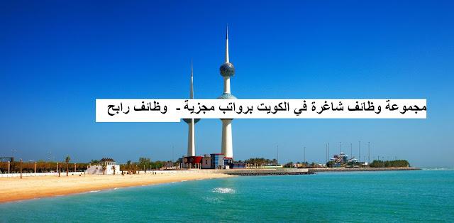 مجموعة وظائف شاغرة في الكويت برواتب مجزية