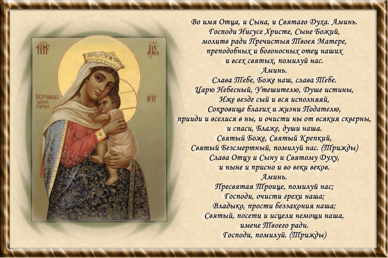 Молитва господу богу о прощении заступлении и прощении