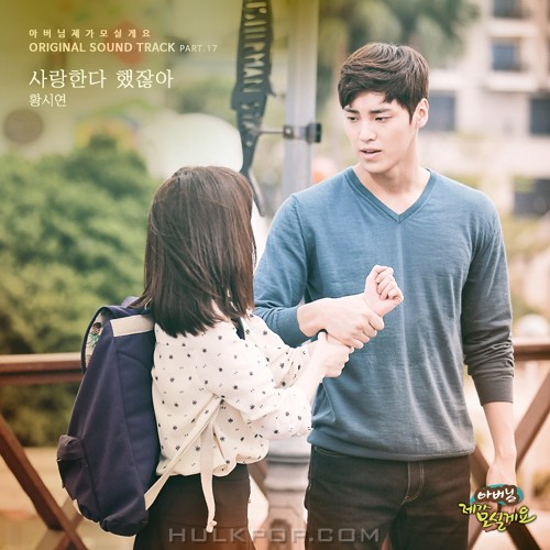 Hwang Si Yeon – Father, I'll Take Care of You OST Part.17