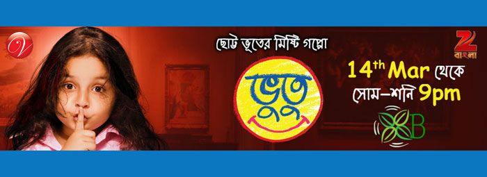 Bhutu, Zee Bangla, Bengali serial, Bhoto