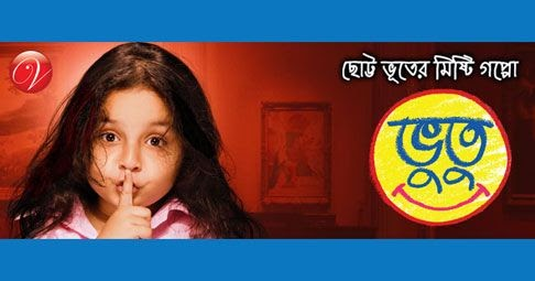 bengali a to z movie download site