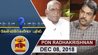 Kelvikkenna Bathil 08-12-2018 Exclusive Interview with Pon. Radhakrishnan | Thanthi Tv
