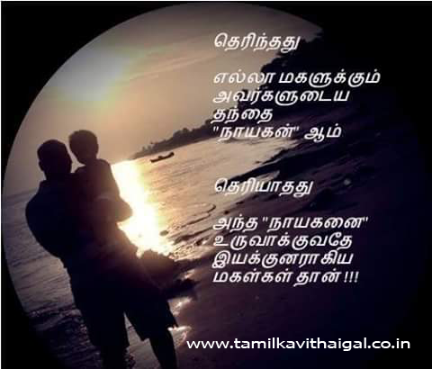 Tamil Kavithai | Appa Kavithai - Tamil Kavithaigal