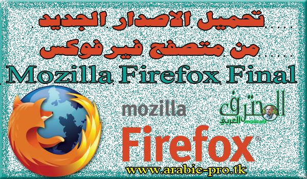 تحميل الاصدار الجديد من متصفح فيرفوكس | Mozilla Firefox 57.0.4 Final