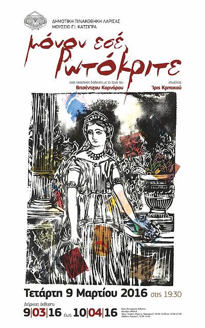 Έκθεση «Η Δημοτική Πινακοθήκη Λάρισας – Μουσείο Γ.Ι. Κατσίγρα μέσα από τις αφίσες της»