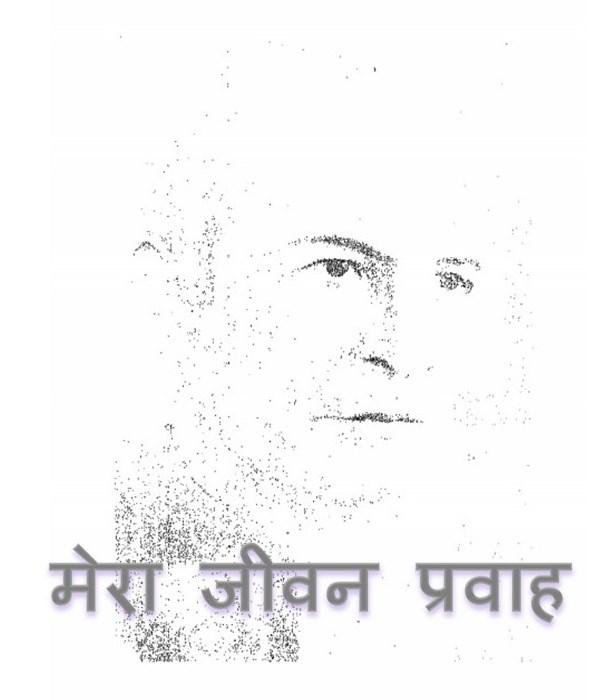 mera-jeevan-pravaah-viyogi-hari-मेरा-जीवन-प्रवाह-वियोगी-हरि