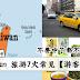 Taiwan 旅游7大常见【游客陷阱】!要去台湾的朋友一定要注意!