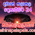 Lagna Palapala Ada Dawase  | ලග්න පලාපල | Sathiye Lagna Palapala 2019 | 2019-12-24