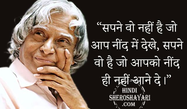 abdul kalam inspirational quotes for students in hindi
