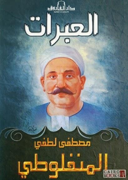 كتاب العبرات لمصطفى لطفى المنفلوطى