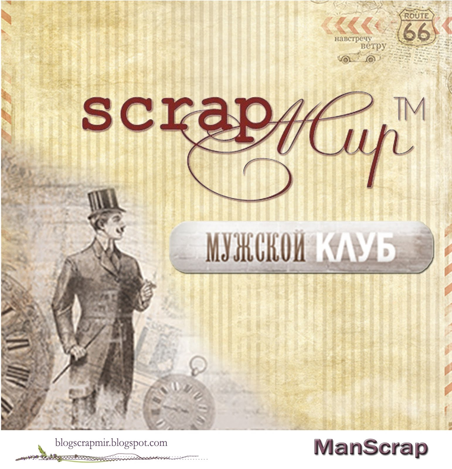 http://blogscrapmir.blogspot.ru/p/manscrap.html