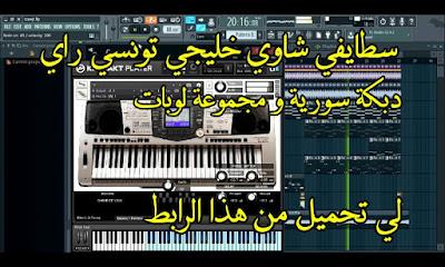 الإقاعات الموسيقى سطايفي شاوي خليجي تونسي راي دبكة سورية و مجموعة لوبات لي تحميل من هذا الرابط