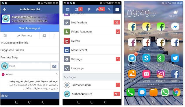 تحميل وتثبيت أكثر من فيس بوك لايت Facebook lite واحد على هاتف أندرويد