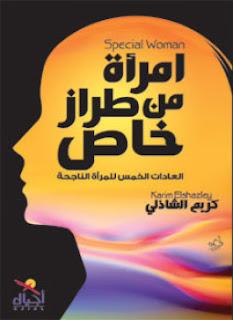 امرأة من طراز خاص - العادات الخمس للمرأة الناجحة تأليف كريم الشاذلى pdf