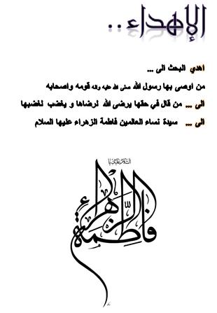 رياضيات العراق: بحث التخرج للطالب : حيدر محمدحسين