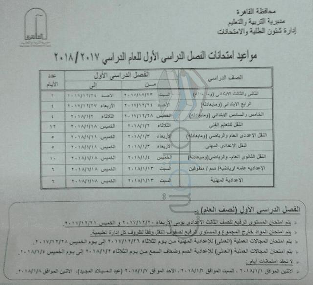 جدول إمتحانات الصف الثالث الإعدادي 2018 الترم الأول محافظة القاهرة