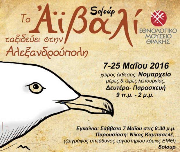 """Έκθεση του Soloup """"Το Αϊβαλί ταξιδεύει στην Αλεξανδρούπολη"""""""