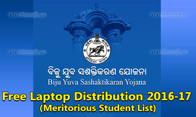 odisha college student laptop list 2016-17, 2017, arts, science, commerce, vocational, Sanskrit college students, Biju Yuva Sashaktikaran Yojana Free Laptop Distribution 2016-17  (Meritorious Student List - District Wise) dhe odisha free laptop distribution in odisha 2016-2017, laptop merit list, free chse laptop merit list 2016-17, dheorissa.in chse odisha laptop distribution merit list of 2016-17