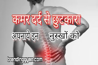 Back pain treatment in hindi