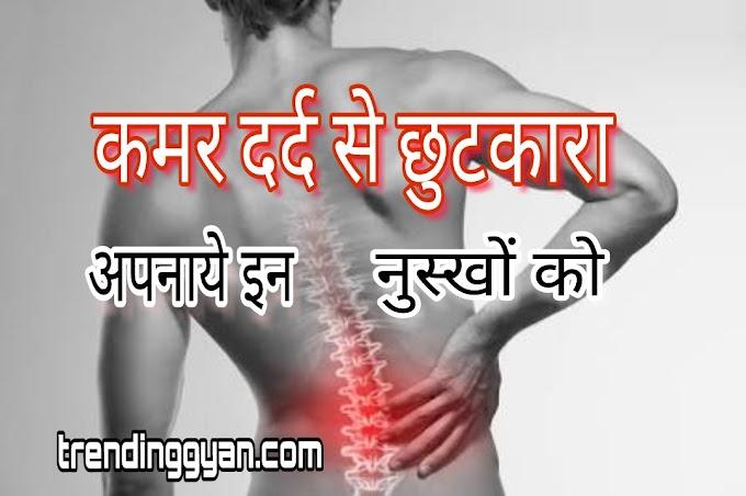 कमर दर्द का  आसान ईलाज - Back pain treatment in hindi