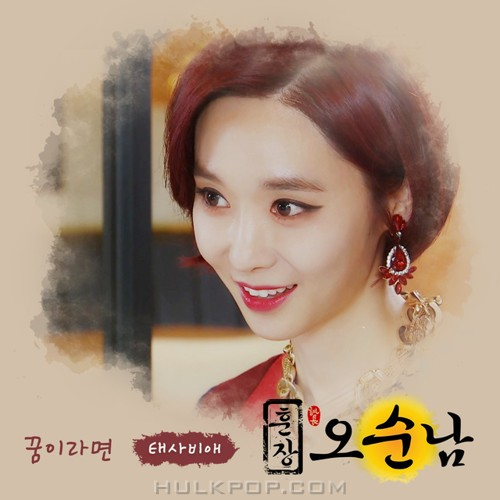 TaeSaBiAe – Teacher Oh Soon Nam OST Part.14