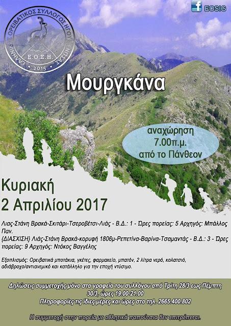 Εξόρμηση του Ορειβατικού Συλλόγου Ηγουμενίτσας στη Μουργκάνα