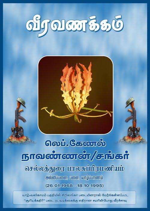 சூரியக்கதிர் எதிர்ச்சமரில் காவியமான20வேங்கைகளின் நினைவு நாள்!
