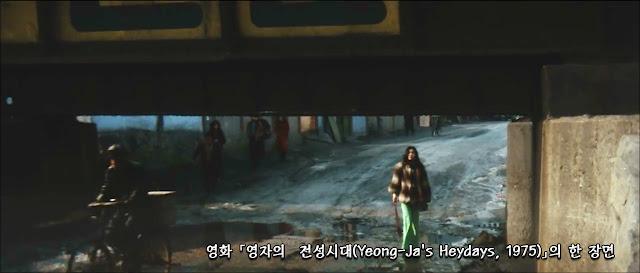 영자의전성시대(Yeong-Ja's Heydays, 1975) scene 03