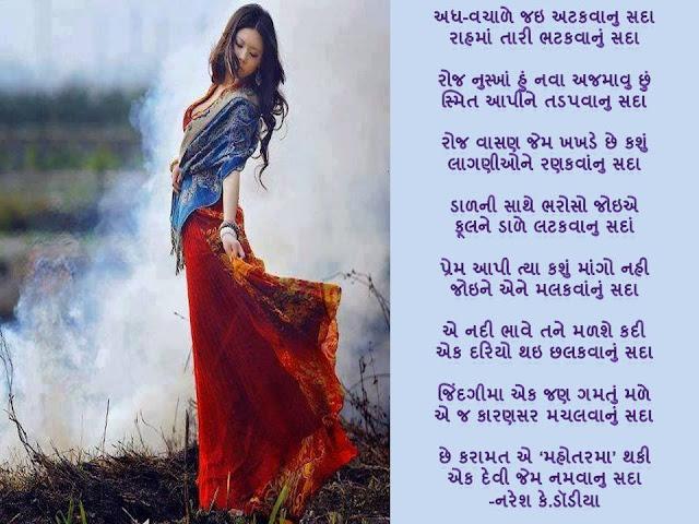 प्रेम आपी त्या कशुं मांगो नही Gujarati Gazal By Naresh K. Dodia