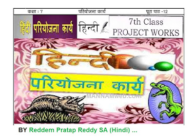7th class project works and Project work reeports   for all lessons