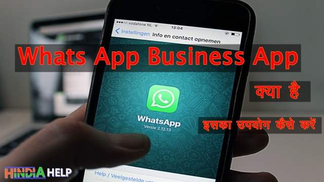 Whatsapp Business App Kya Hai Isko Download Or Use kaise Kare