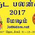 ஆங்கில புத்தாண்டு பலன்கள் 2017