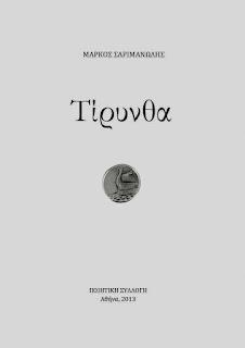 Markos Sarimanolis, ΜΑΡΚΟΣ ΣΑΡΙΜΑΝΩΛΗΣ (Markos Sarimanolis)