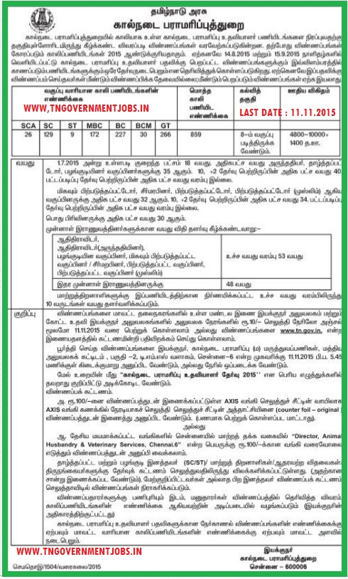 Applications are invited for Direct Recruitment of 859 Veterinary Assistant Postings in Department of Animal Husbandry Tamilnadu