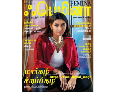 Femina Tamil Magazine December 2018 Download PDF