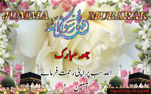 Jumma Mubarak To All Muslims ~ Hindi Sms, Good Morning SMS