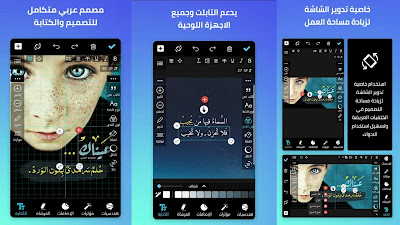 المصمم العربي : تحميل اخر إصدار من تطبيق الكتابة على الصور بخطوط عربية متنوعة لهواتف أندرويد