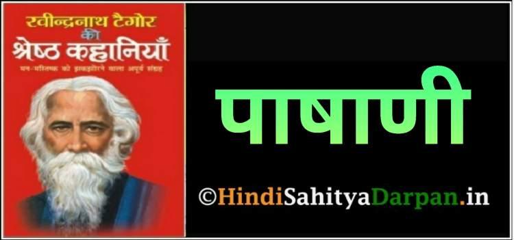 पाषाणी ~ रवींद्रनाथ टैगोर की सर्वश्रेष्ठ कहानियाँ
