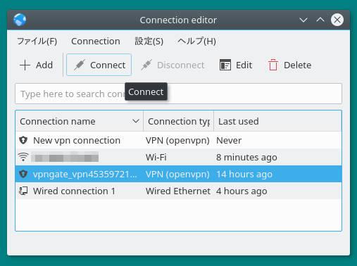 Connection editor。Linux Kubuntu 16.04のネットワーク設定ツール
