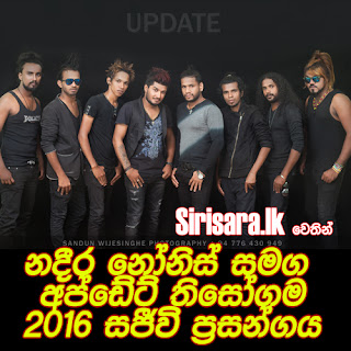 Nadeera Nonis With Update Live Show 2016 Thisogama