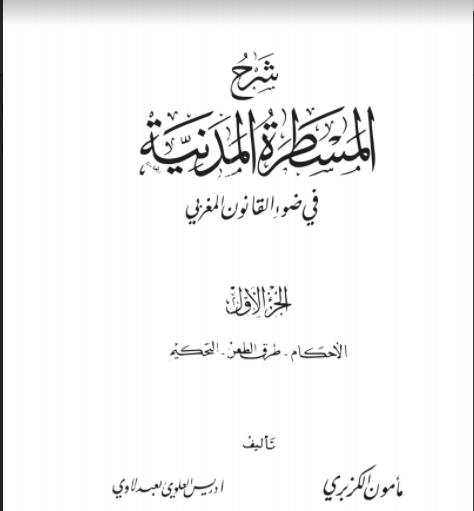 كتاب شرح قانون المسطرة المدنية في ضوء القانون المغربي، الجزء الأول، تأليف الدكتور مأمون الكزبري والدكتور ادريس العلوي العبدلاوي pdf