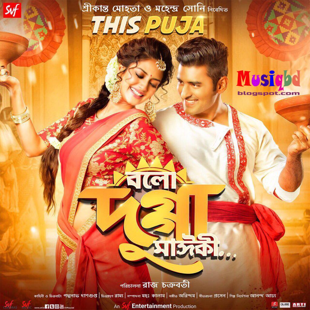 bolo dugga maiki 2017 kolkata bangla movie mp3 songs