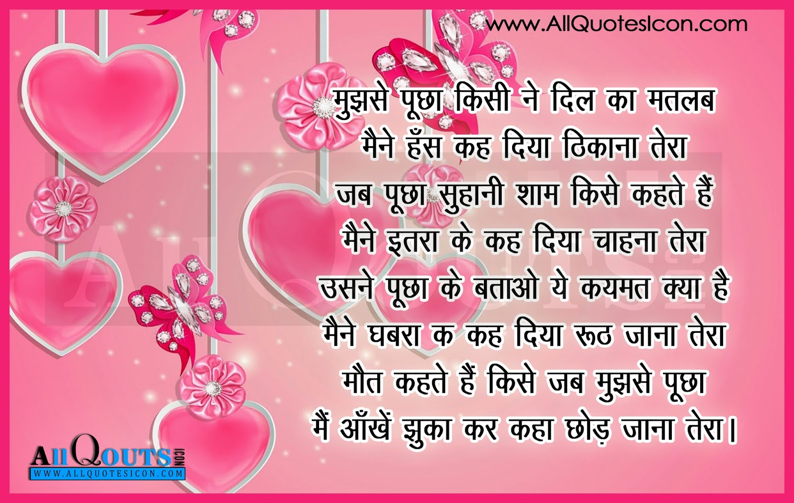 Good Feelings And Quotes In Hindi Wwwallquotesiconcom Telugu