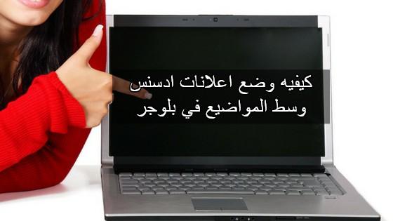 وضع اعلانات ادسنس وسط المواضيع في بلوجر