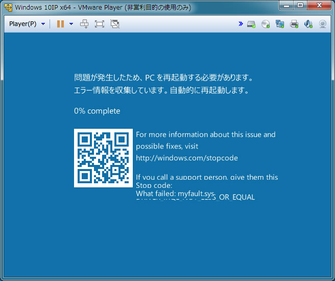 【Windows 10 Insider Preview】ビルド14316 QRコードが付いたブルースクリーン_3