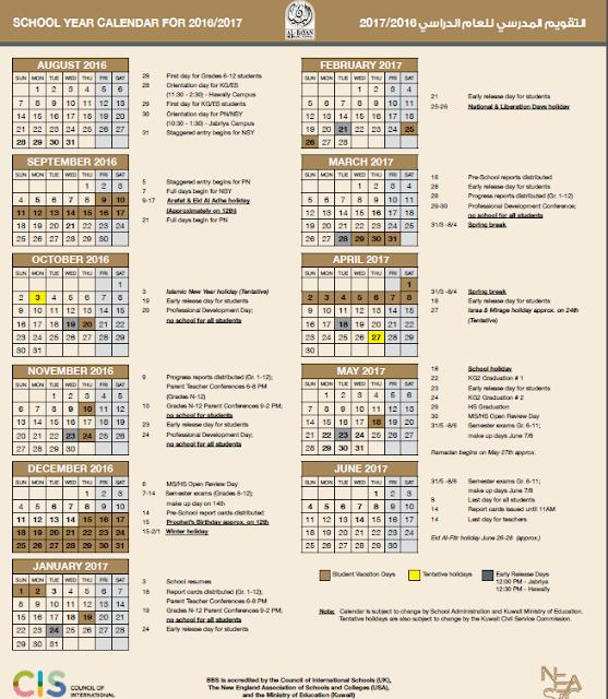 التقويم المدرسي للعام الدراسي بالكويت 2016/2017