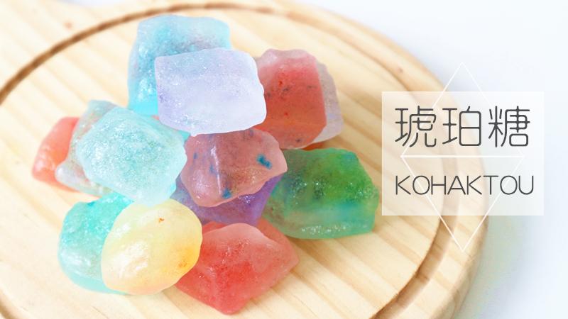 Kohakuto 琥珀糖